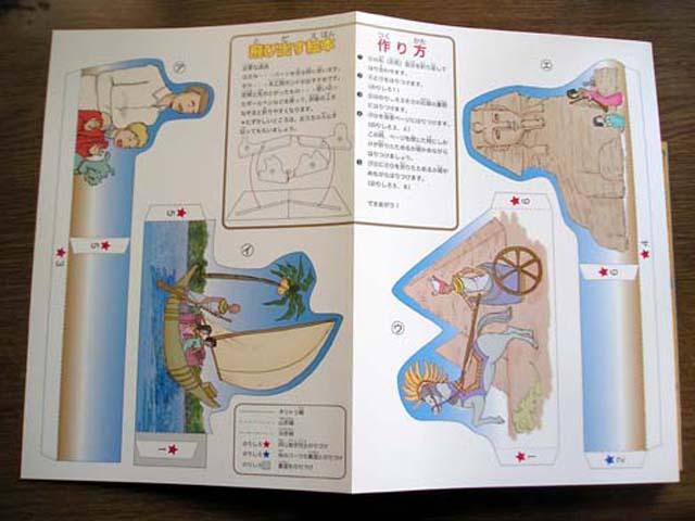 ツタンカーメン展 子どもガイドブック2